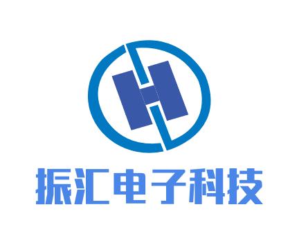 振汇电子科技(东莞)有限公司
