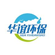 深圳市华谊环保科技有限公司