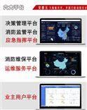 城市消防物联网智慧消防物联网城市应用解决方案