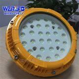 XHD510XHD510壁式led防爆灯,50W防爆照明灯