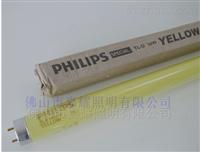 飞利浦TL-D 18W36W/16防紫外线灯管