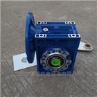 NMRW040上海中研紫光NMRW减速机