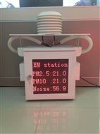 工地扬尘噪音监测系统一体机CO2气体检测仪