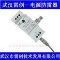 導軌式監控二合一防雷器,新品上市
