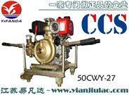 50CWY-27船舶移動式應急消防泵船用器材CCS