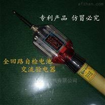 YR全回路自检式高压声光伸缩式验电器