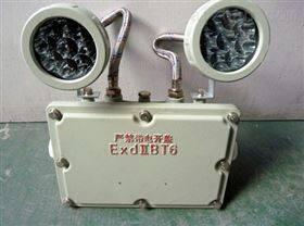 BYJ-36V防爆应急灯