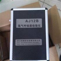 AJ12B氧气呼吸器检验仪厂家直销