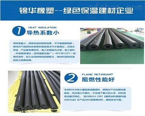 橡塑保温管价格 橡塑华美产品