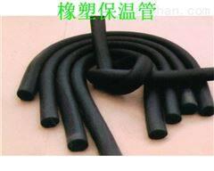 阻燃橡塑保温管价格咨询方式