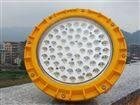选煤厂圆形免维护LED防爆泛光灯120W