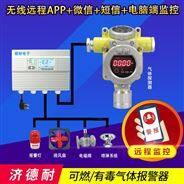 工業用氯甲烷氣體濃度報警器,雲監控