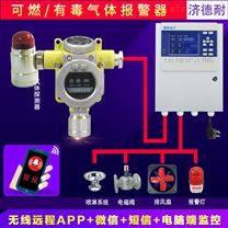 炼钢厂车间叔丁醇报警器,APP监控