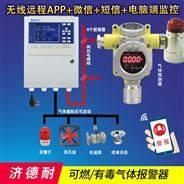 化工廠罐區磷化氫濃度報警器,雲物聯監控
