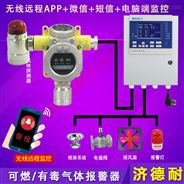 化工廠罐區氮氧化物探測報警器,雲物聯監控