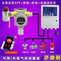 炼铁厂车间异丁烯气体报警器,远程监测
