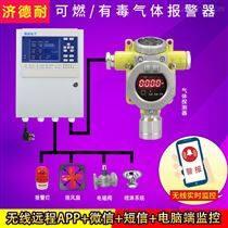 工业用氨水检测报警器,智能监控
