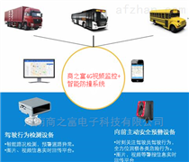 渣土车GPS运输管理系统