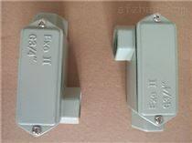 鑄鋁防爆直通穿線盒