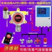 壁挂式氨气报警器,APP监测