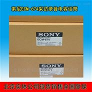 推荐索尼ECM-674电容麦克风 超指向采访话筒