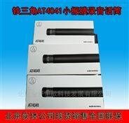鐵三角AT4041小震膜鋼琴樂器電容錄音話筒