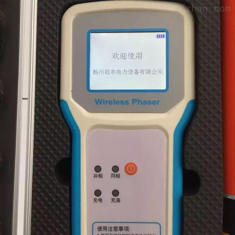 新型SHX-2000YIII无线核相仪
