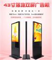 43寸 落地直立式双屏(前+后组合)广告机