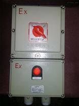 BDZ52粉尘防爆断路器开关箱