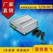 普飞研创显示设备网络电梯楼层显示器LF9100