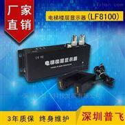 普飞研创LF8100 模拟电梯字符叠加器