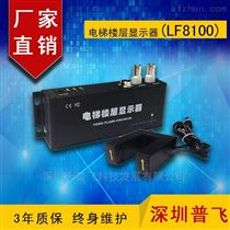 普飛研創LF8100 模擬電梯字符疊加器