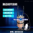 制动液充放机 型号:CN61M/BF1238B