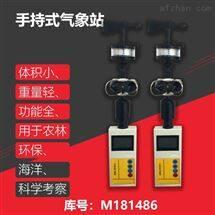 M181486中西品牌 手持式气象站 型号:WPH1-5