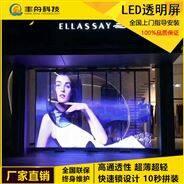 led透明冰屏連鎖店鋪櫥窗廣告