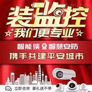 惠州安防监控视频监控防盗报警
