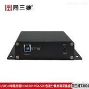 同三维T3001 USB3.0外置高清音视频采集盒卡