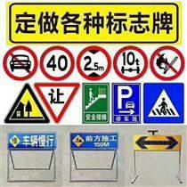 厂家定制道路反光警示标志牌