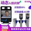 动态人脸识别系统智能闸机门禁摄像头