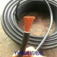 YH电焊机电缆-25平方现货800米