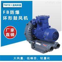全风厂家防爆漩涡气泵 BT4/CT4防爆风机