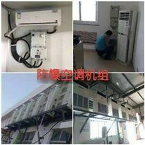 防爆空調安裝改造資質齊全