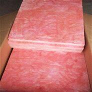 專業生產紅色玻璃棉板標準尺寸