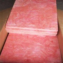 国标专业生产红色玻璃棉板标准尺寸