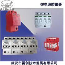 電源防雷-c級末端配電室防雷防護模塊