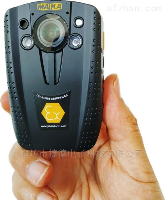 安监装备防爆值法记录仪厂家