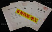 珠海ISO 3834認證丨焊接工藝評定-