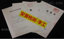 珠海ISO 3834认证丨焊接工艺评定-