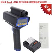 欧尼卡Onick LS320带打印功能激光测速仪