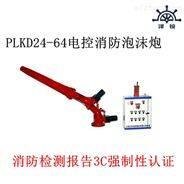 PLKD30-50可調節304不銹鋼電控遙控消防炮